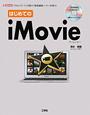 はじめての iMovie CD-ROM付 「MacOS 10」付属の「動画編集ソフト」を使う