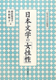 日本文学の「女性性」