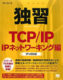 独習 TCP/IP IPネットワーキング編 IPv6対応