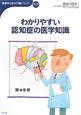 わかりやすい 認知症の医学知識 基礎から学ぶ介護シリーズ