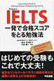 IELTS 一発で合格スコアをとる勉強法 世界135カ国以上が採用する注目の英語試験!