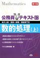 公務員Vテキスト 数的処理(上)<第9版> 地方上級・国家一般職・国税専門官(17)