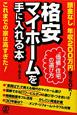 格安マイホームを手に入れる本 頭金なし 年収200万円台でもOK!