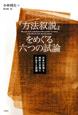 『方法叙説』をめぐる六つの試論 日本の思惟と西欧の思惟に介在する深淵