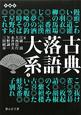 古典落語大系 饅頭こわい~子別れ 新編集(2)