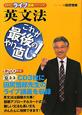 英文法 これが最後のやり直し! DHCライブ講義シリーズ CD付