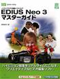 EDIUS Neo3 マスターガイド ノンリニアビデオ編集ソフトウェア