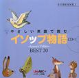 イソップ物語 やさしい英語で読む<改訂版> 音読CD BOOK1 ~Aesop's Fables~BEST20
