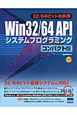 Win32/64 APIシステムプログラミング<コンパクト版> 32/64ビットの共存