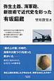 弥生土器、海軍砲、新技術で近代史を彩った有坂ショウ蔵 近代日本のうねりを駆け抜けた一人の海軍士官の生涯か