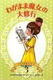 わがまま魔女の大修行 マジカル★ストリート3