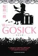 GOSICK-ゴシック- 薔薇色の人生 (7)
