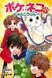 ポケネコ・にゃんころりん ポケットの中のふしぎネコ<図書館版>(1)