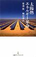 太陽熱 エネルギー革命