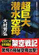 超巨大潜水空母 長編戦記シミュレーション・ノベル