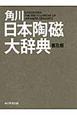 角川 日本陶磁大辞典<普及版>