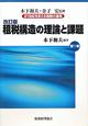租税構造の理論と課題<改訂版> 21世紀を支える税制の論理1