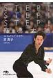 STEP!STEP!STEP! 高橋大輔 フィギュアスケートを行く