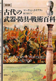 図説・古代の武器・防具・戦術百科
