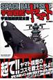 宇宙戦艦ヤマト 宇宙艦艇模型全書