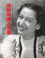 昭和の美人女優 雑誌『平凡』秘蔵写真館