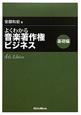 よくわかる音楽著作権ビジネス 基礎編 4th Edition