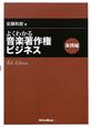 よくわかる音楽著作権ビジネス 実践編 4th Edition