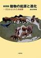 新・図説 動物の起源と進化 書きかえられた系統樹