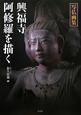 興福寺阿修羅を描く 写仏画集