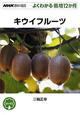 キウイフルーツ よくわかる栽培12か月