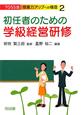 初任者のための学級経営研修 TOSS流・授業力アップへの極意2