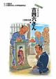吉四六さん 語りつぎたい日本の昔話