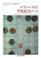 ロラン・バルト 中国旅行ノート
