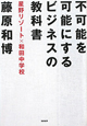 不可能を可能にするビジネスの教科書 星野リゾート×和田中学校