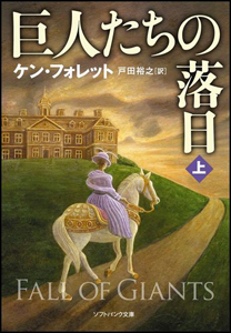 巨人たちの落日 上 (文庫)