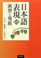 日本語表現演習と発展