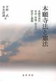 本願寺法と憲法 本願寺派の寺法・宗制・宗法の歴史と展開