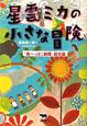 星雲ミカの小さな冒険 「鳥へっぽこ新聞」誕生篇