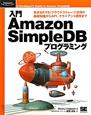 入門 Amazon SimpleDBプログラミング 身近なKVS/クラウドストレージ活用の基礎知識から
