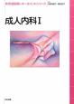 成人内科 新・看護観察のキーポイントシリーズ(1)