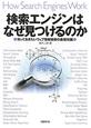 検索エンジンはなぜ見つけるのか 知っておきたいウェブ情報検索の基礎知識