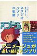 スタジオジブリの軌跡 『月刊アニメージュ』の特集記事で見る