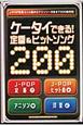 ケータイできる! 定番&ヒット・ソング200 J-POP定番・ヒット曲からアニソン~洋楽まで20