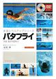 バタフライ 水泳レベルアップシリーズ DVD付