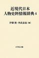 近現代日本人物史料情報辞典 (4)