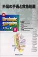 外傷の手術と救急処置 新・Urologic Surgeryシリーズ8