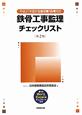 鉄骨工事監理チェックリスト<第2版> 平成21年国交省告示第15号対応