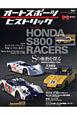 AUTO SPORT Historic ホンダ S800レーサーズ