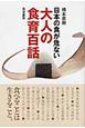 大人の食育百話 日本の食が危ない