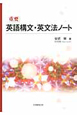 重要 英語構文・英文法ノート